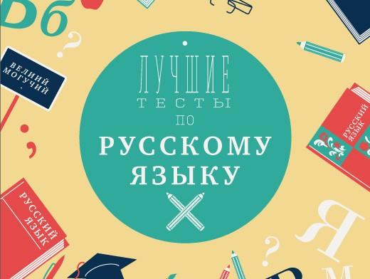 Тесты по русскому языку 7