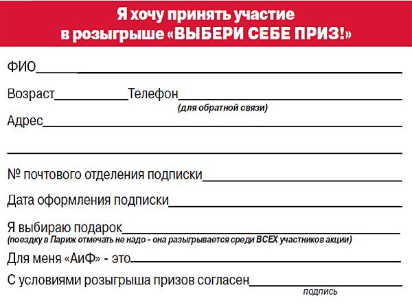 Анкета для участия в розыгрыше призов