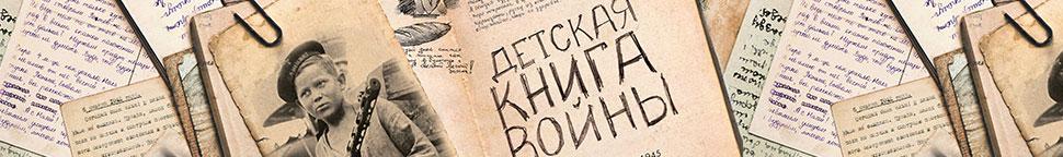 Дневники детей войны книгу