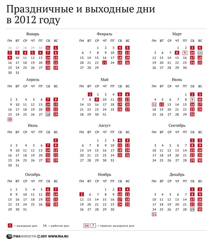 календарь рабочий 2012 год: