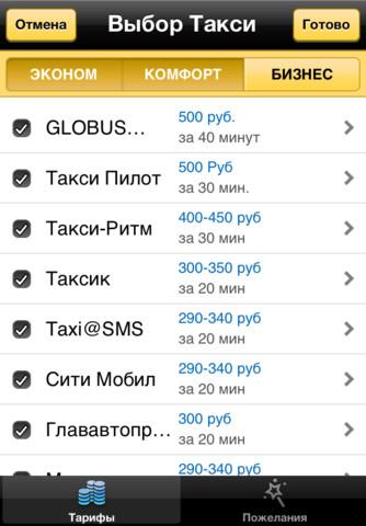 Яндекс Такси Рязань Скачать Приложение - фото 5