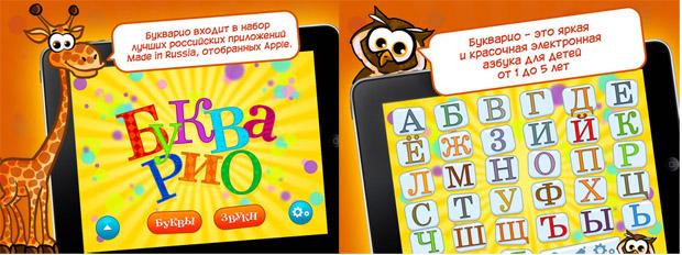 Малышей выучили буквы с букварио и