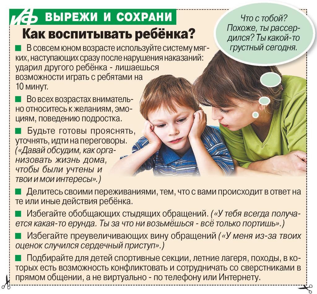 Как растить ребенка