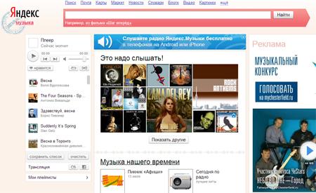 слушать музыку 2012 года слушать: