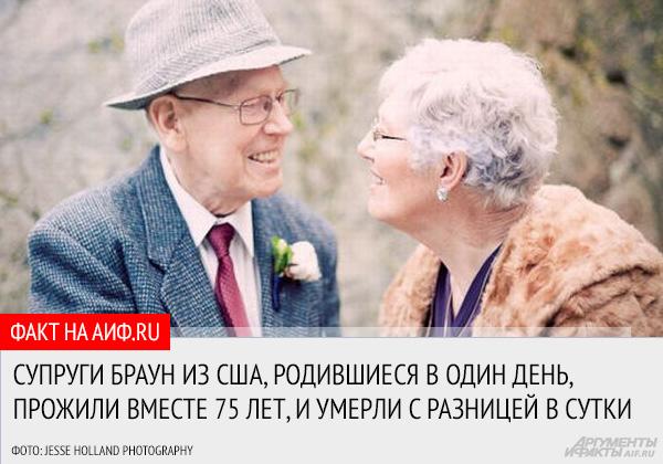 Семья агеевых 100 лет свадьбы фото