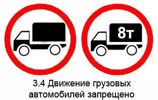 Ограничение для грузовых автомобилей