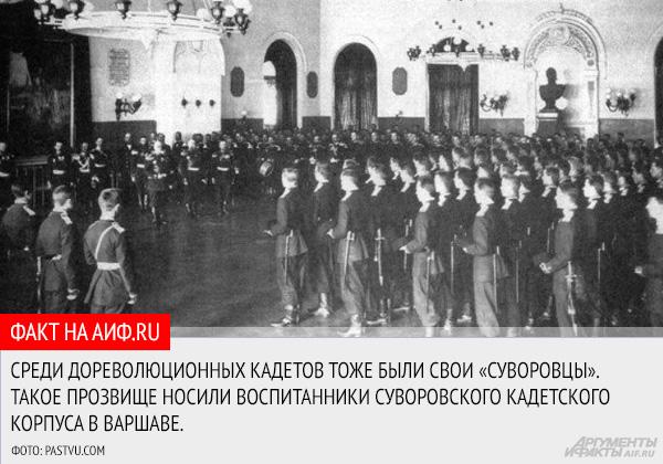 Советские кадеты 70 лет назад в ссср