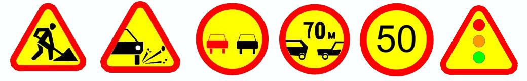 Дорожные Знаки Рф На Желтом Фоне