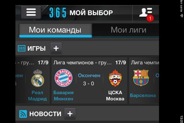 Bingo boom букмекерская контора приложение — Sportsru