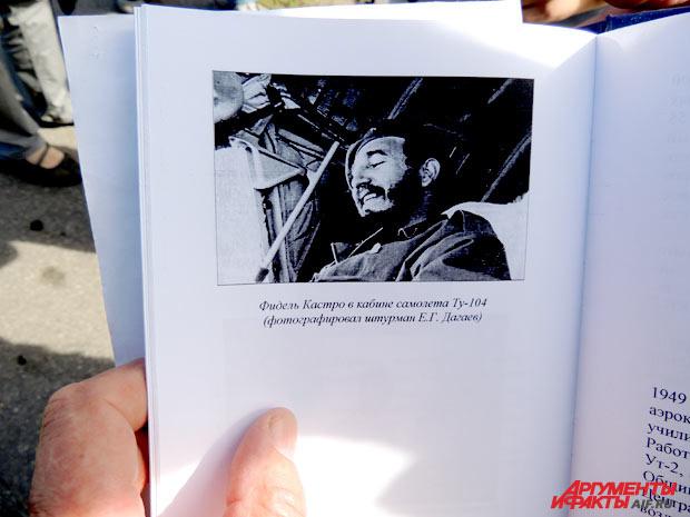 Фидель Кастро в кабине лётчика Чернышева