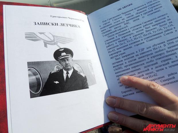 Лётчик написал книгу воспоминаний о работе в Правительственном авиаотряде